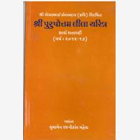 શ્રી પુરુષોત્તમ લીલા ચરિત્ર.pdf